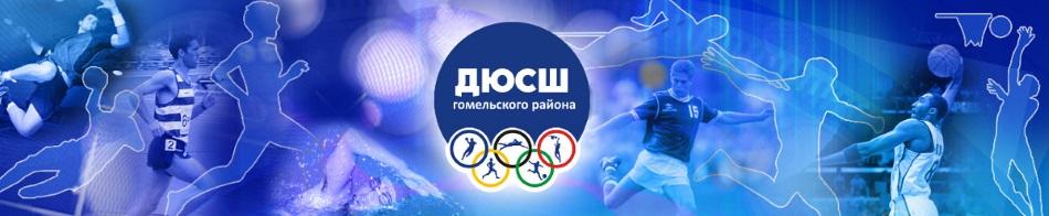 Детско-юношеская спортивная школа — ДЮСШ Еремино